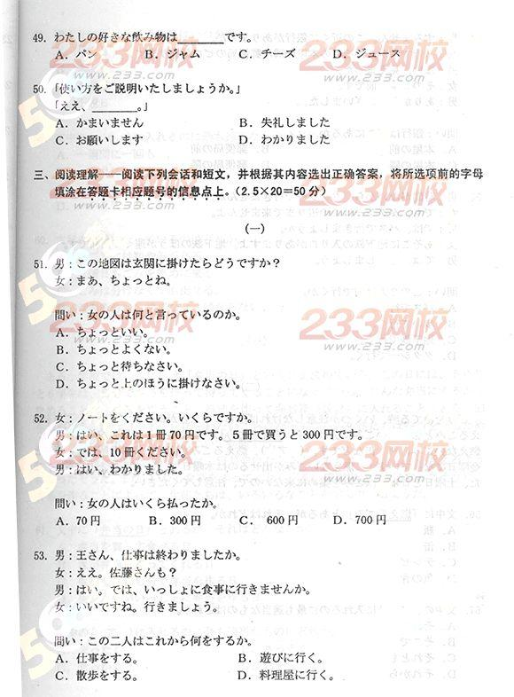 2013年江苏成人高考高起点日语真题及答案(完整版)