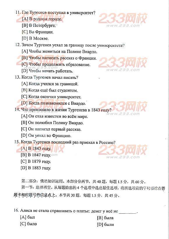 2013江苏成人高考高起点俄语真题及答案(标准版)