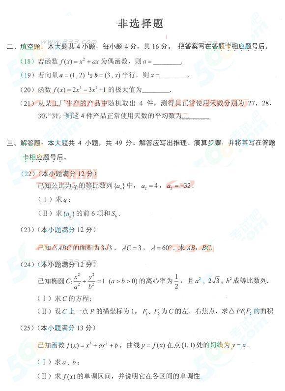 2013年成考高起点数学文真题及答案(完整版)
