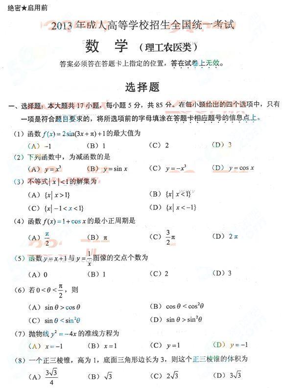 2013年成考高起点数学理真题及答案(完整版)