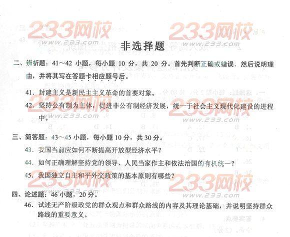 2013年江苏成人高考专升本政治真题及答案(完整版)