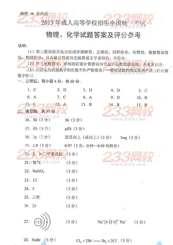 2013年山东成人高考高起点物理化学真题及答案(完整版)