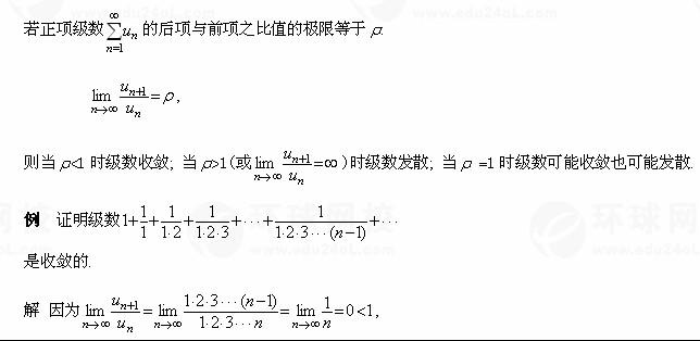 【万博manbetx官网app下载成考】万博官网登录入口数学1--无穷级数知识点睛