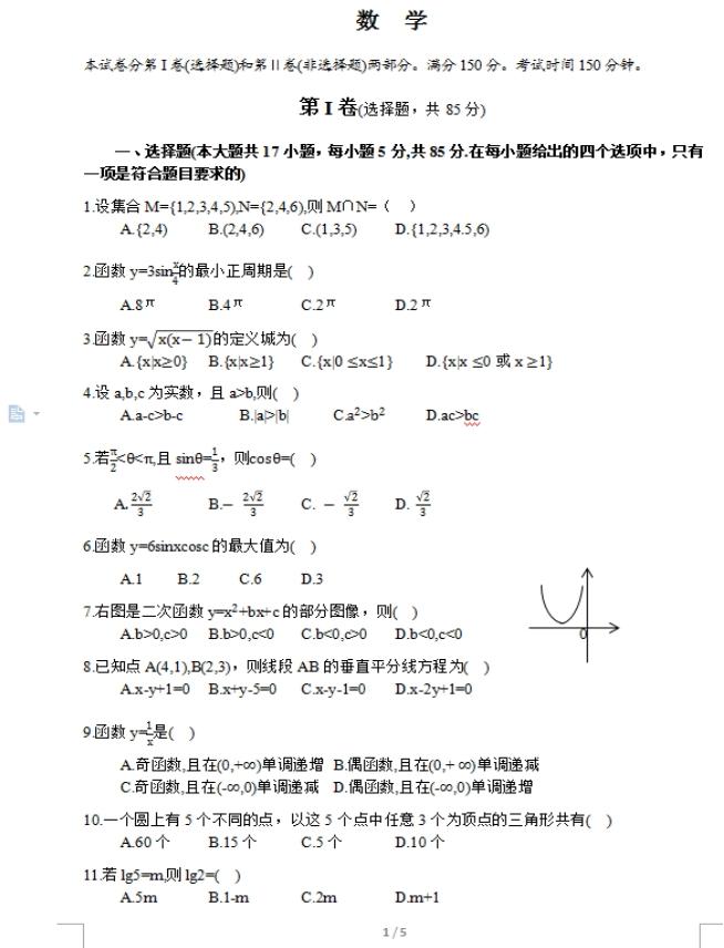 2017年山东成人高考高起点理工农医类数学考试真题及答案