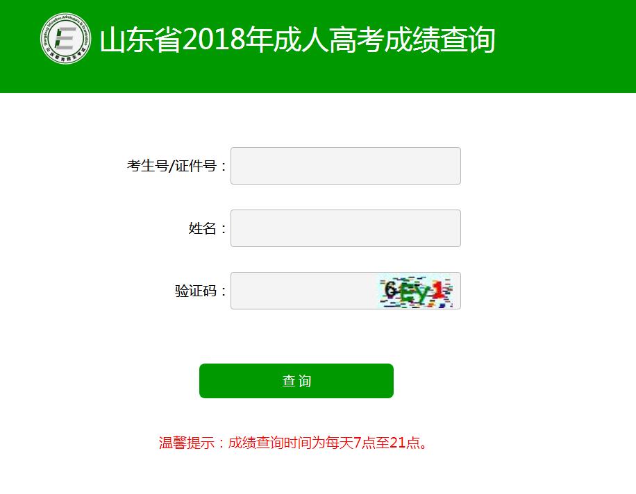 2018年万博manbetx官网app下载省万博体育手机版登陆成绩查询