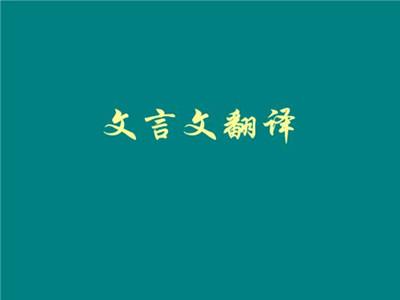 2019年万博manbetx官网app下载万博体育手机版登陆文言文翻译方法讲解