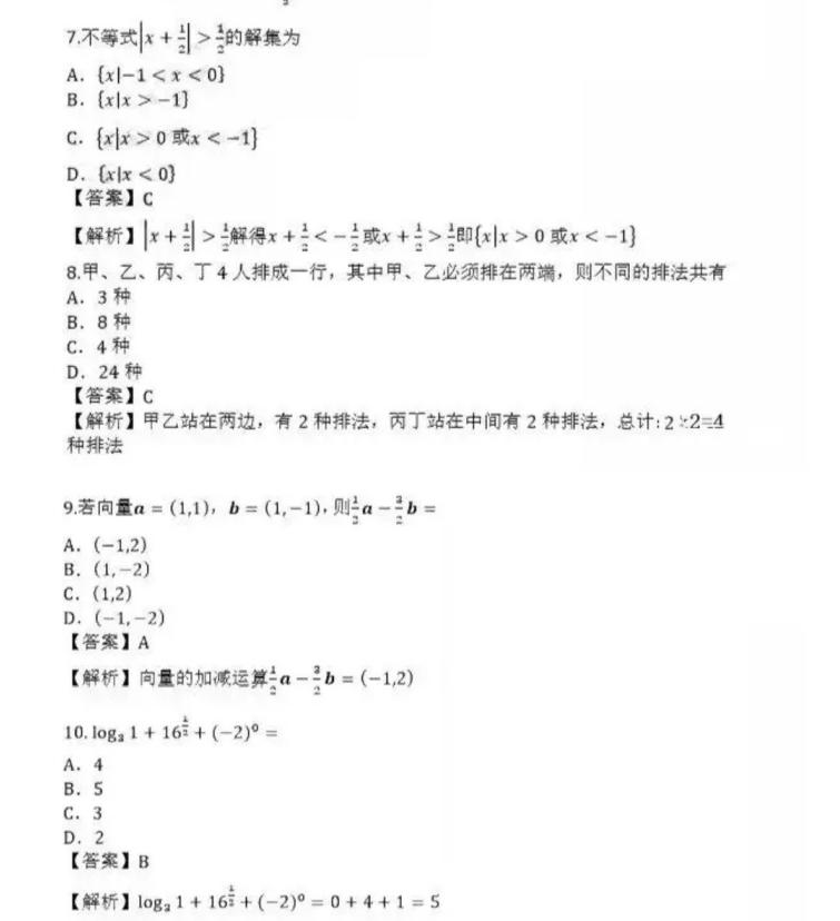 2019年万博manbetx官网app下载万博体育手机版登陆高起点数学(理)真题及答案