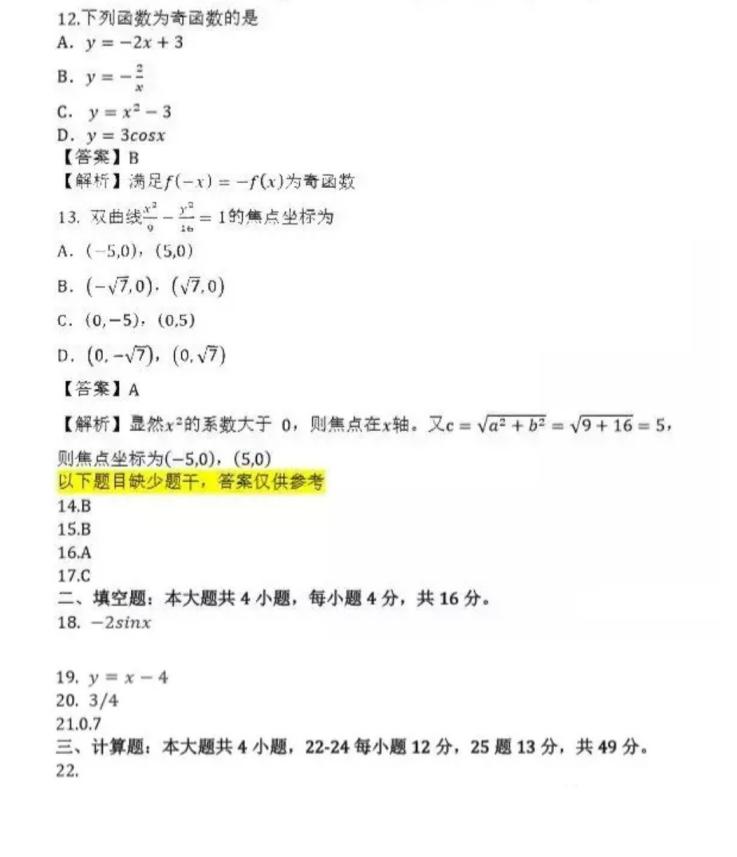 2019年万博manbetx官网app下载万博体育手机版登陆高起点数学(文)真题及答案