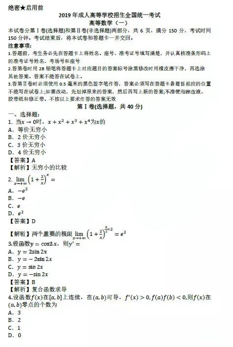 2019年福建万博体育手机版登陆万博官网登录入口高数(一)真题及答案