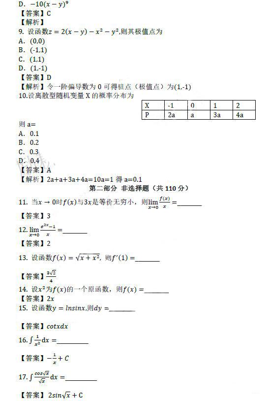 2019年万博manbetx官网app下载万博体育手机版登陆万博官网登录入口高数(二)真题及答案