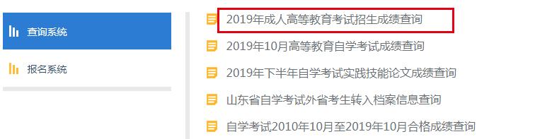 2019年万博manbetx官网app下载万博体育手机版登陆成绩查询入口已开通
