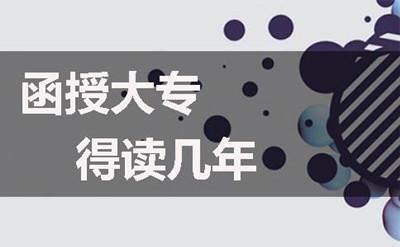 万博manbetx官网app下载函授大专最快多久拿到毕业证?