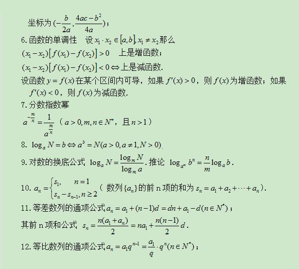 2020年山东成人高考高起点理科数学公式归纳