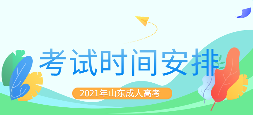 2021年山东成人高考考试时间