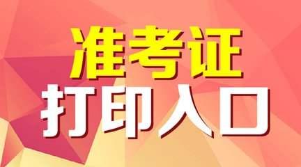 2019年万博manbetx官网app下载万博体育手机版登陆准考证打印入口