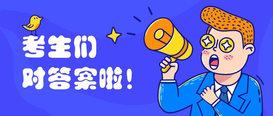 2019年万博manbetx官网app下载万博体育手机版登陆真题及答案汇总(持续更新