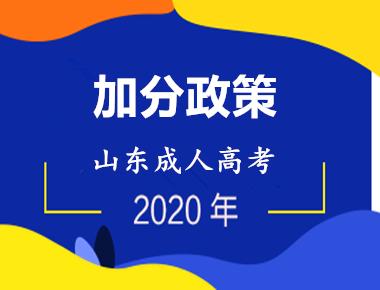 2020年山东成人高考加分录取照顾政策
