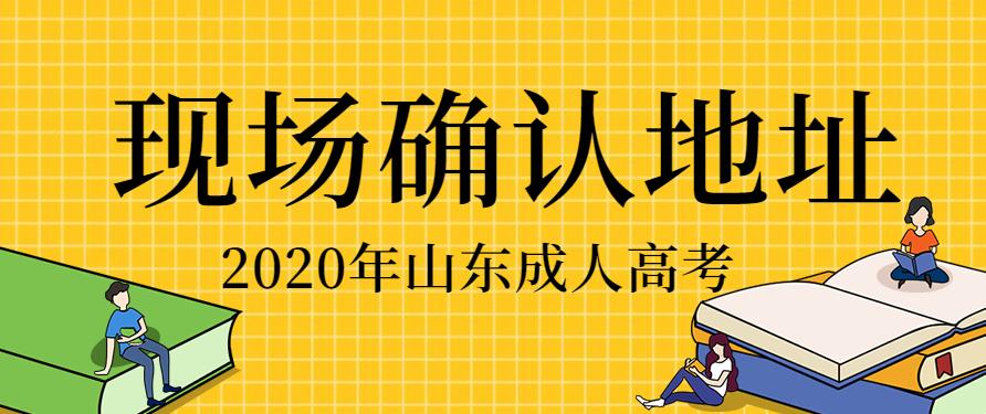 2020年山东成人高考现场确认具体地址