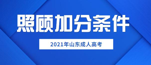 2021年山东成人高考照顾加分条件介绍(往年参