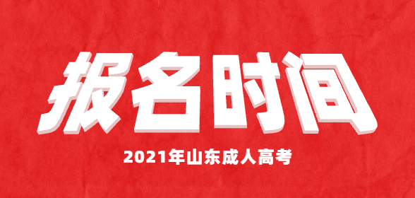 2021年山东成人高考报名时间预测(往年参考)